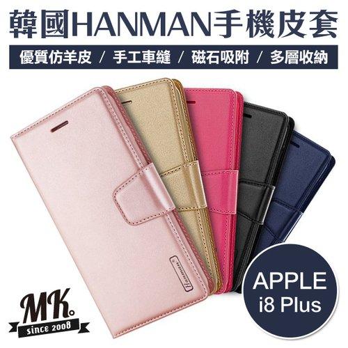 【MK馬克】Apple iPhone8 Plus 韓國HANMAN手機軟殼支架皮套