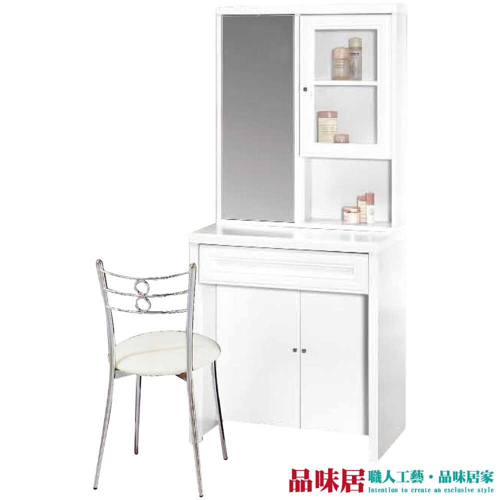 【品味居】卡吉洛 現代白2尺立鏡化妝台/鏡台組合(含化妝椅)