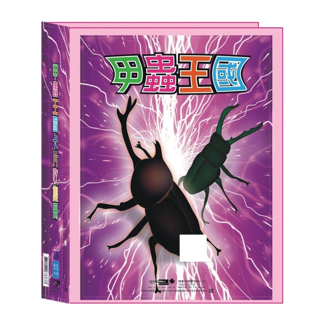【檔案家】甲蟲王國32K-6孔遊戲4格卡冊-紫