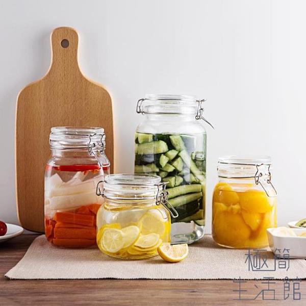密封罐不銹鋼卡扣玻璃瓶食品儲物罐子廚房透明瓶【極簡生活】