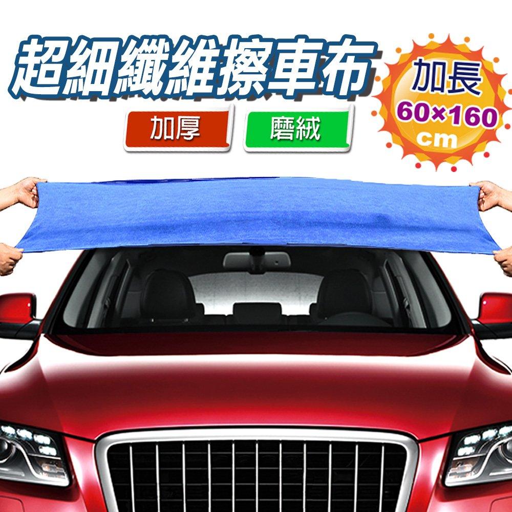 車的背包 超細纖維擦車長巾/強力吸水/洗車巾(60X160公分)