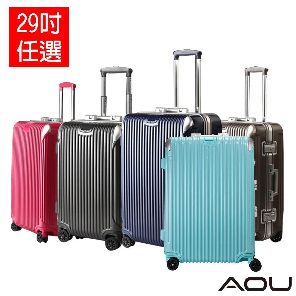 AOU 極速致美系列 高端鋁框箱29吋獨創PC防刮專利設計飛機輪旅行箱(多色任選)90-020A