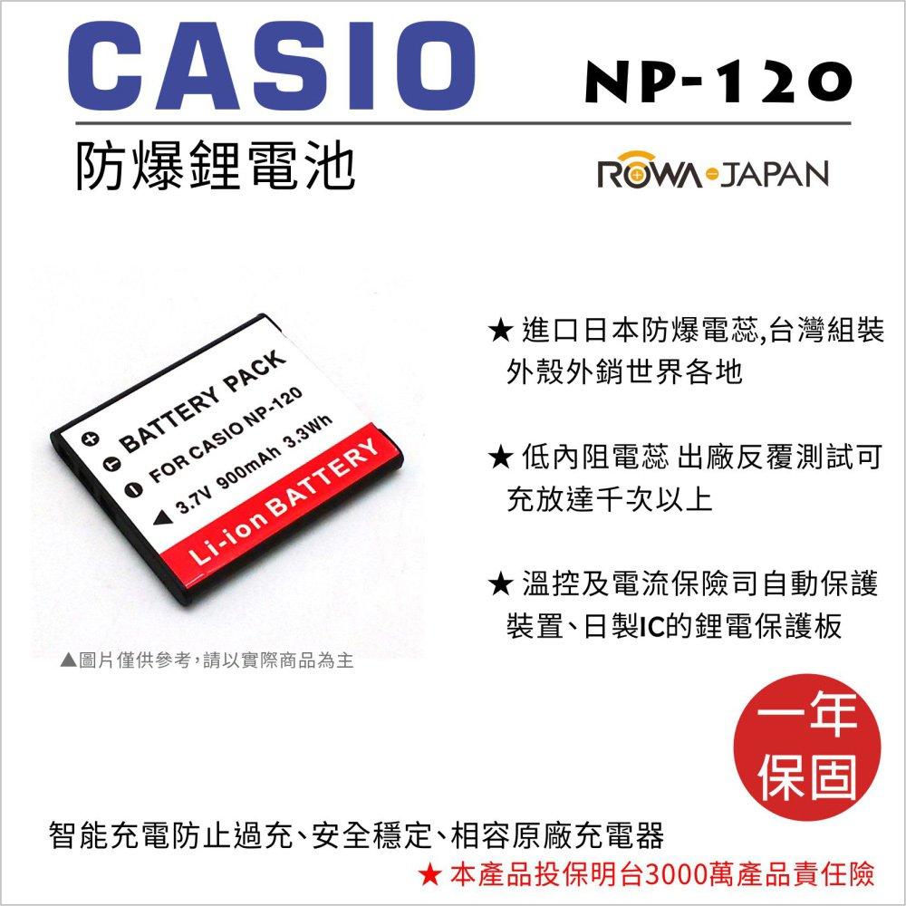 ROWA 樂華 FOR CASIO NP-120 NP120 電池 外銷日本 原廠充電器可用 全新 保固一年