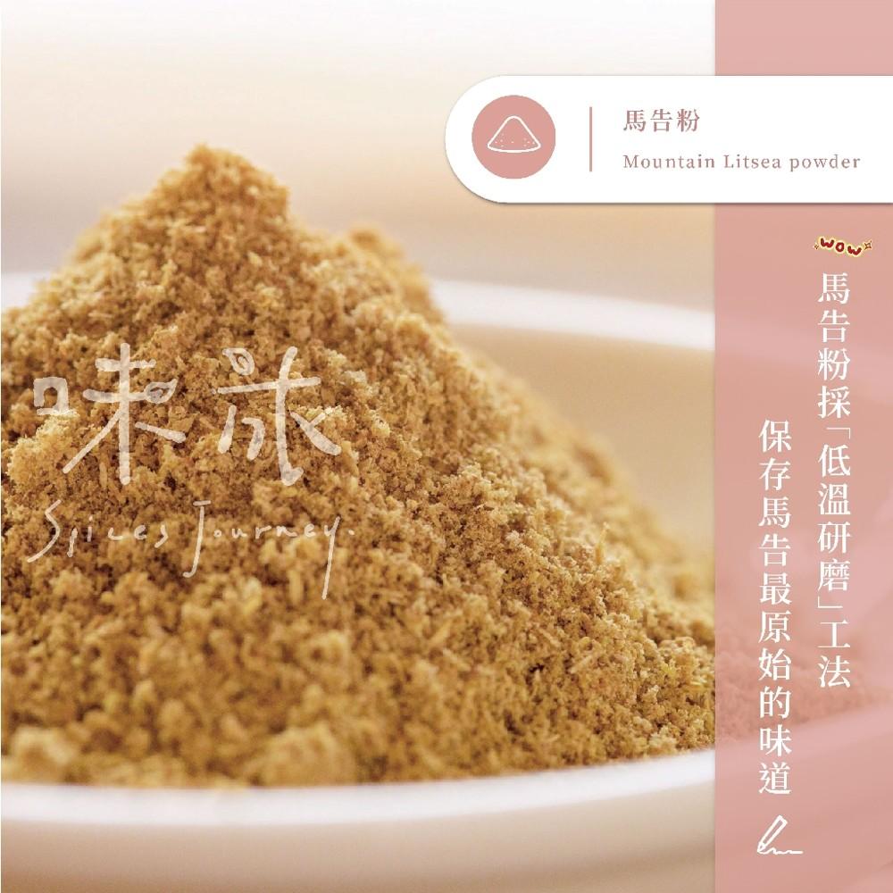 味旅嚴選馬告粉山胡椒粉ma-kau pepper powder胡椒系列50g