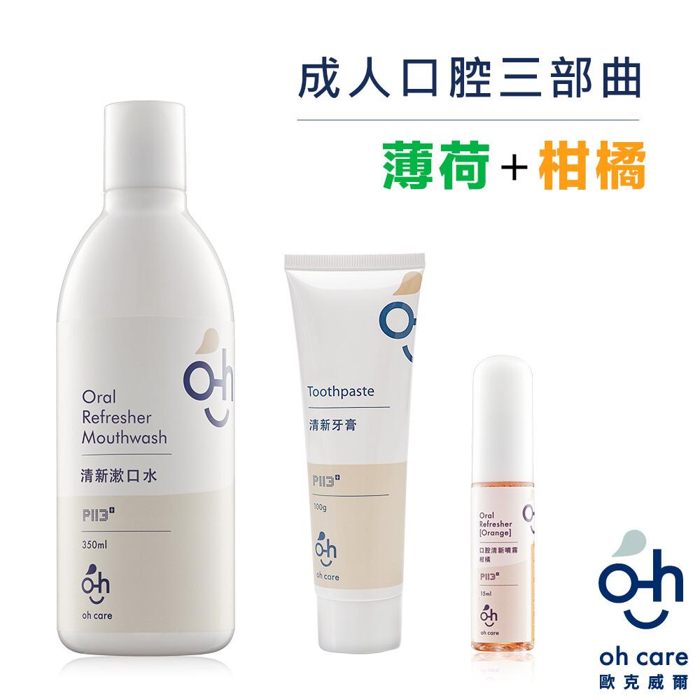 oh care歐克威爾 成人口腔三部曲 (口腔噴霧+漱口水+牙膏)