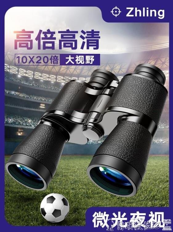 高清望遠鏡雙筒手機望遠鏡高清高倍人體夜視非紅外戶外演唱會兒童拍照專用LX 全館特惠9折