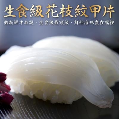 (滿699免運)【海陸管家】生食級花枝文甲片1盤(每盤20片/約160g)