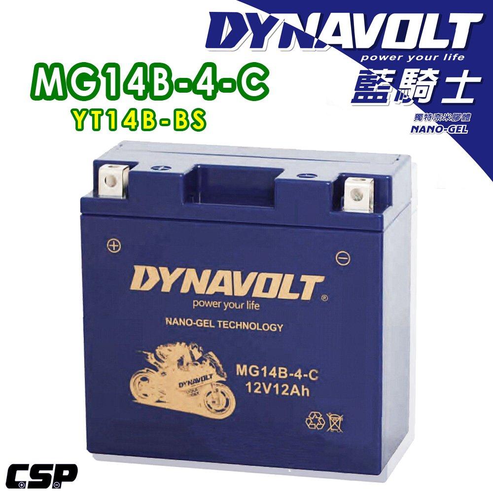 【藍騎士】MG14B-4-C 同YUASA湯淺YT14B-BS與GT14B-4重機機車電池專用