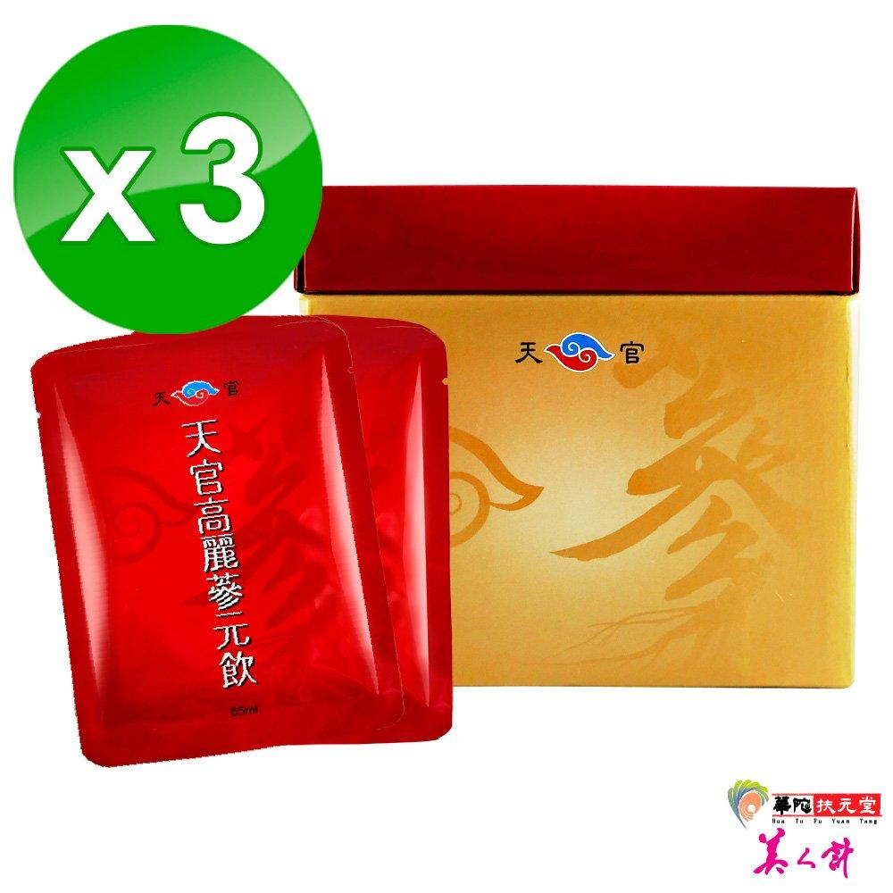 華陀扶元堂 天官高麗蔘元飲3盒(10袋/盒)