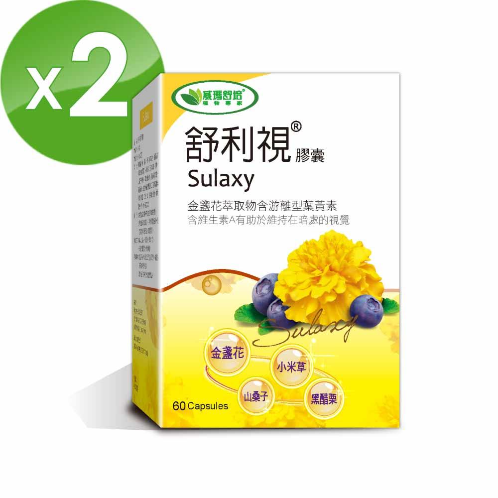 威瑪舒培舒利視金盞花葉黃素 特惠二入組 (60顆/盒)