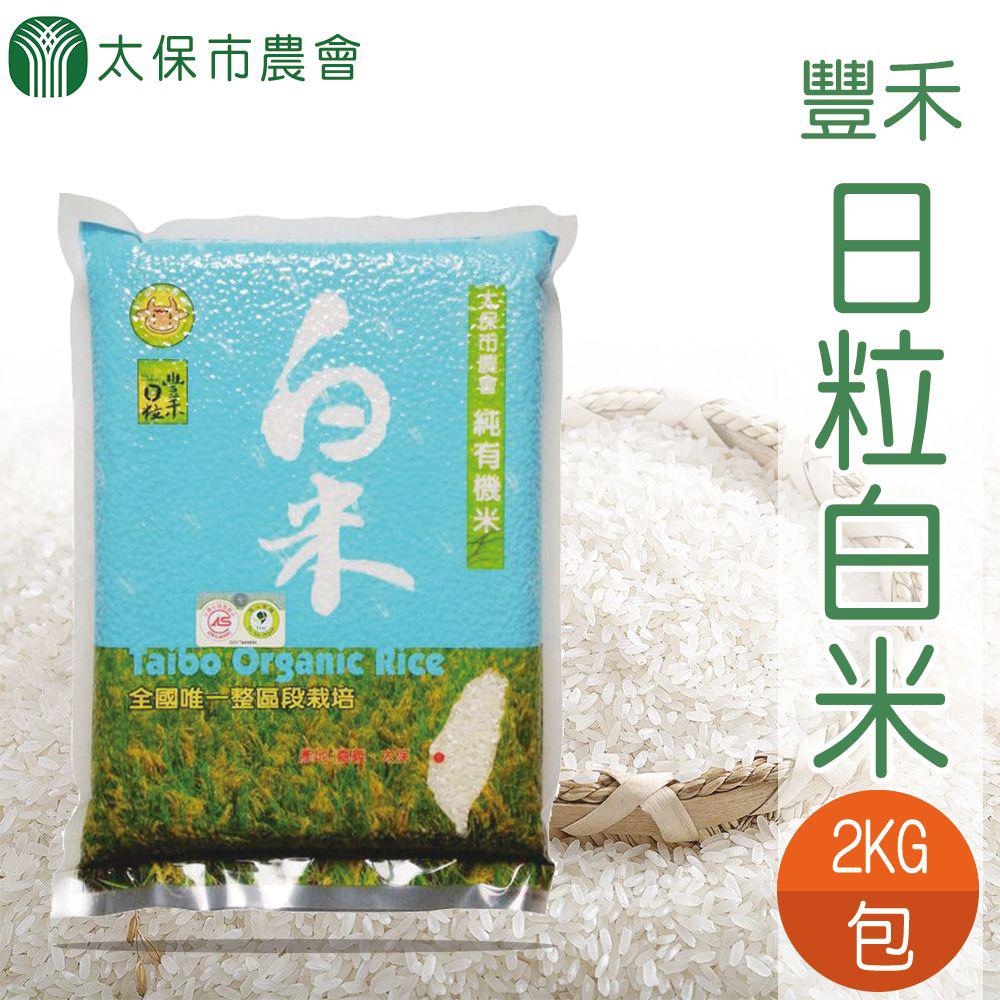 【太保農會】豐禾日粒白米-2kg-包 (2包一組)
