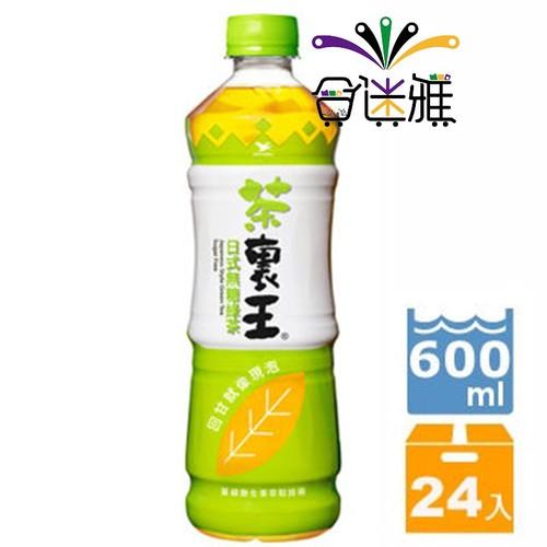 【免運直送】【茶裏王】日式無糖綠茶600ml(24瓶/箱)