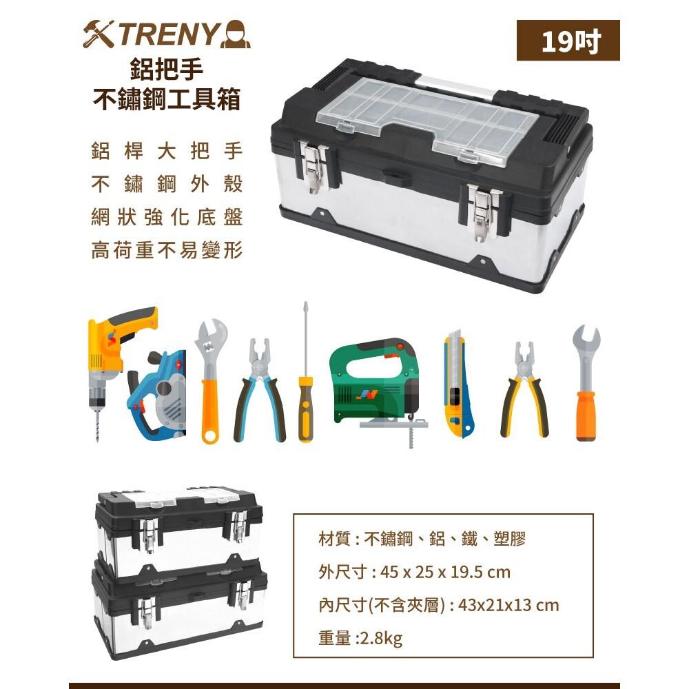 treny直營鋁把手不鏽鋼工具箱-19吋 工具箱 手提箱 零件盒 置物盒 手工具 diy 修繕必