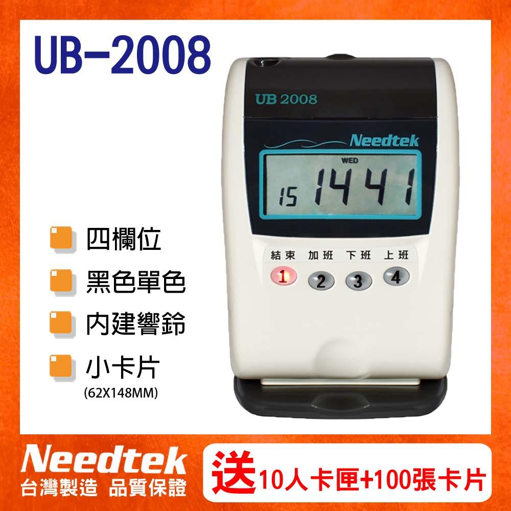 【贈10人卡匣+100張卡片】優利達 Needtek UB 2008 四欄位微電腦打卡鐘