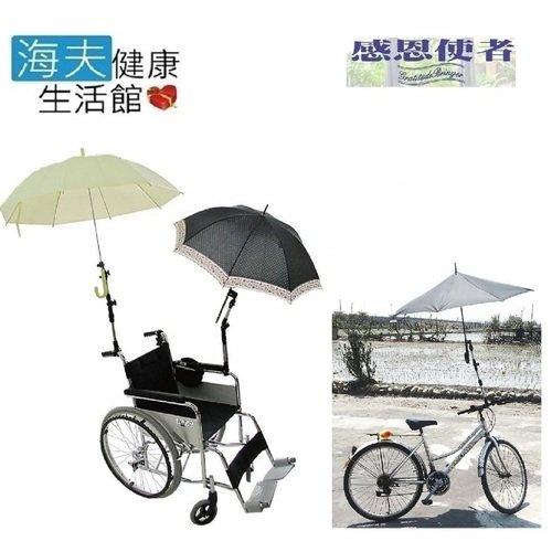 【日華 海夫】雨傘固定架 輪椅 電動車 腳踏車 伸縮式