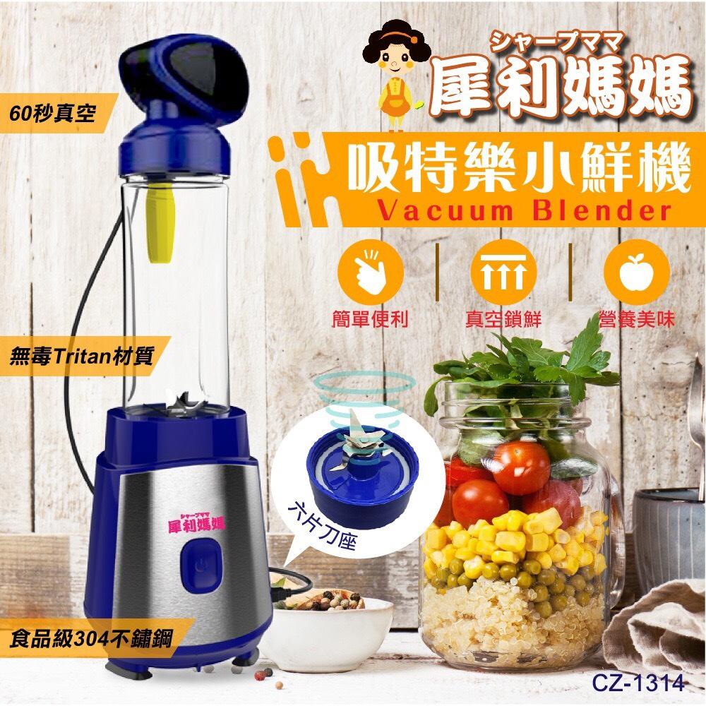 【犀利媽媽】隨行真空研磨小鮮機(果汁/冰沙/副食品/各式飲品)