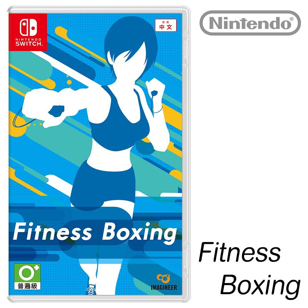 【快速到貨】任天堂 nintendo switch 減重拳擊Fit boxing
