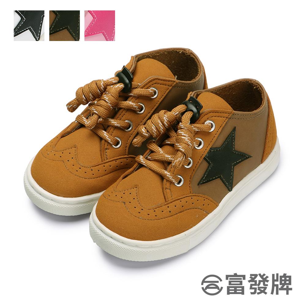 星星流線壓紋兒童休閒鞋-白/棕/粉  33CQ60