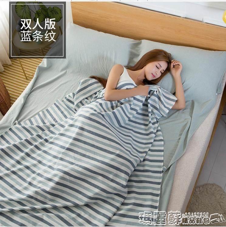睡袋 旅行隔臟睡袋 便攜內膽室內雙人單人賓館旅游酒店防臟床單水洗棉