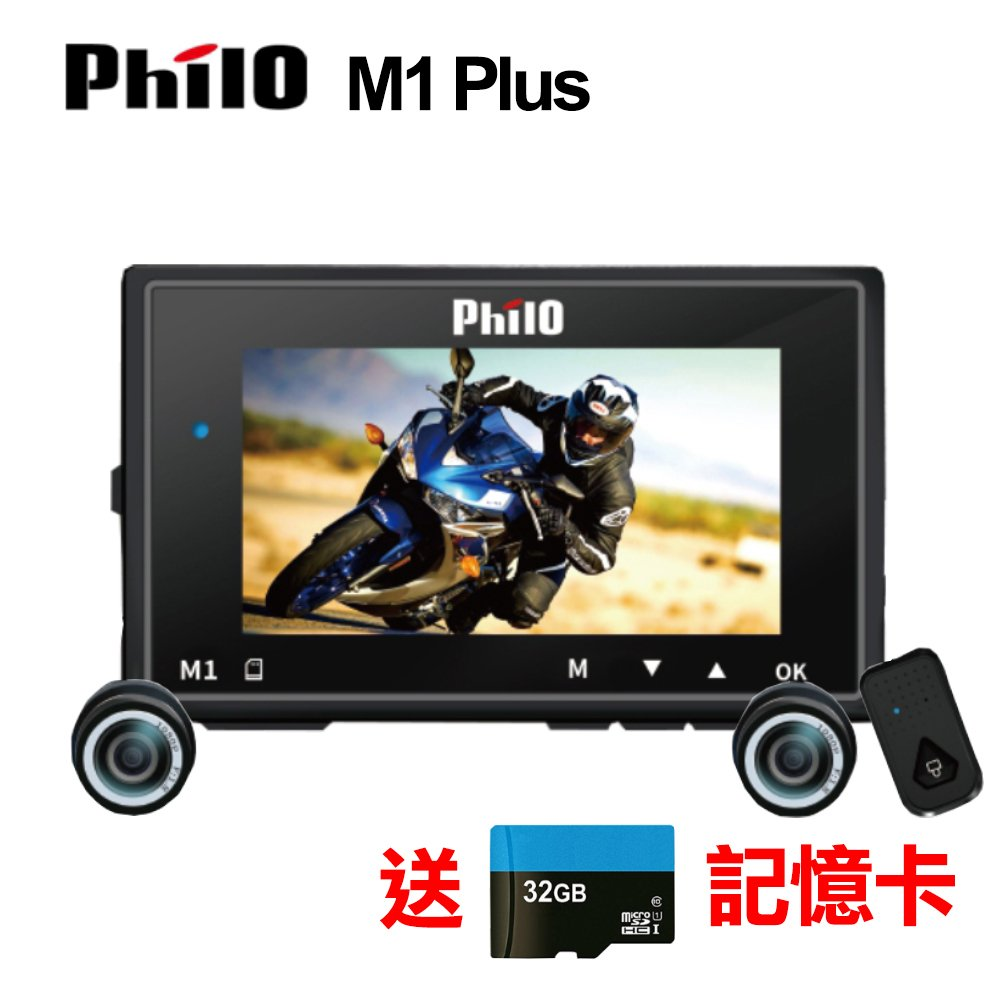 飛樂 M1 Plus Ts碼流 1080P 機車 行車紀錄器 贈32G卡+機車車牌鐵支架