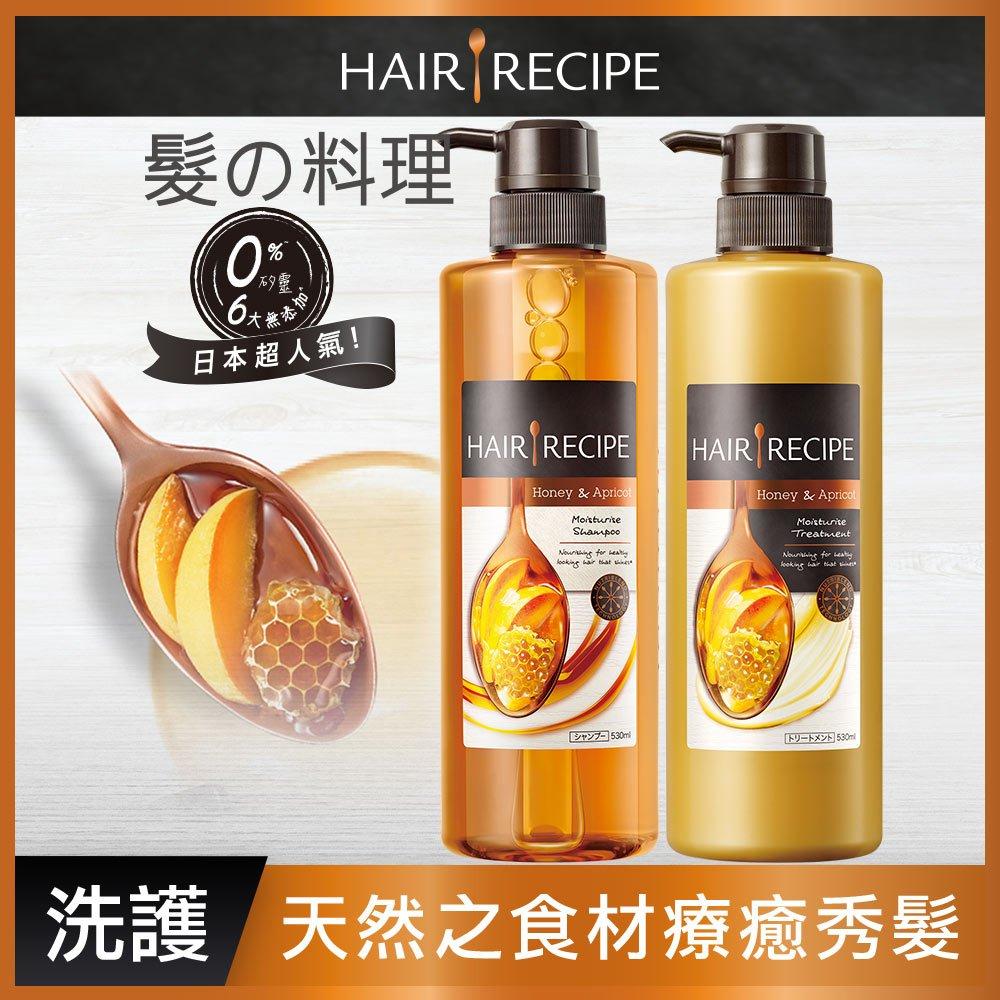 Hair Recipe 蜂蜜保濕營養洗護組 (洗髮+護髮精華素)