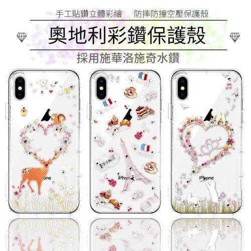 【奧地利水鑽】iPhone XS /X (5.8吋) 水鑽空壓氣墊手機殼