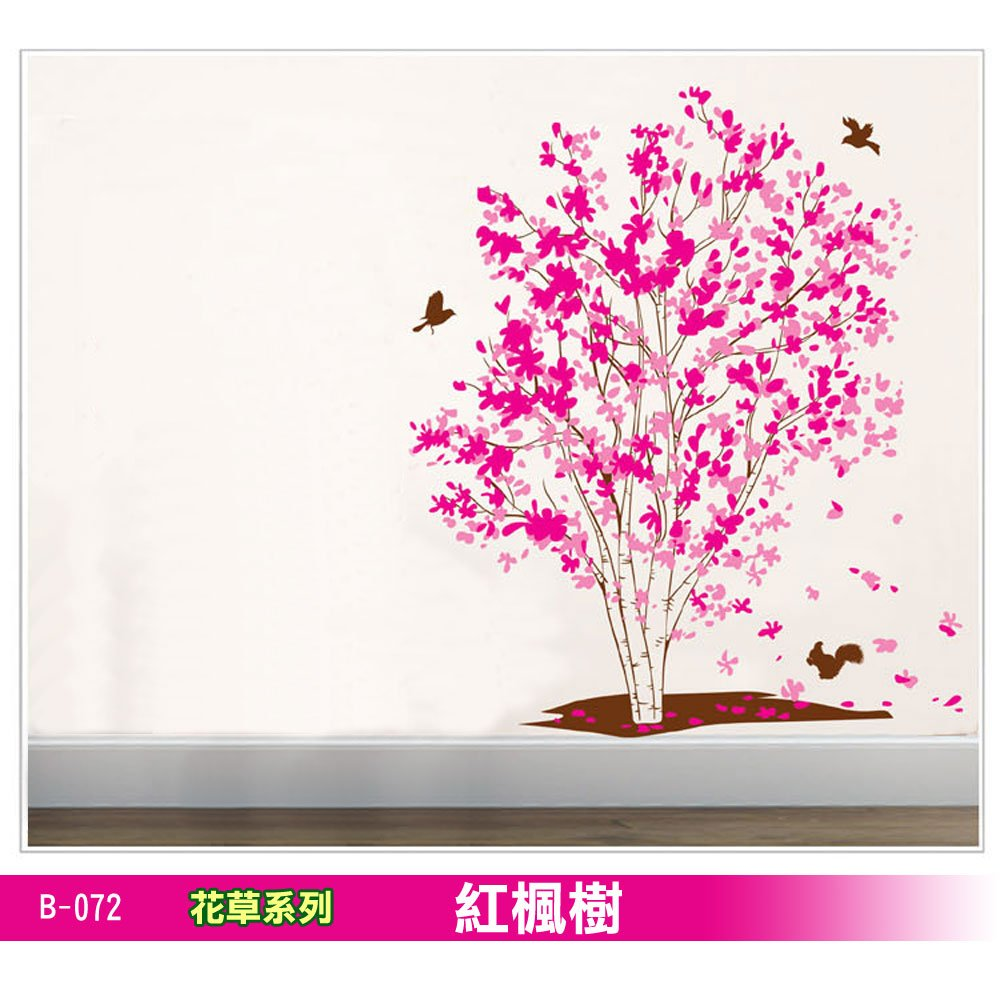 B-072花草系列-紅楓樹 大尺寸高級創意壁貼/牆貼