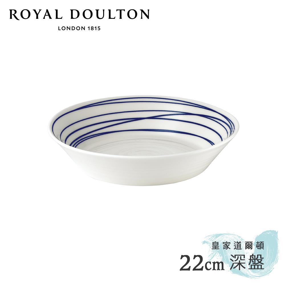 【Royal Doulton 皇家道爾頓】Pacific 海洋系列 22cm深盤 (海岸線)