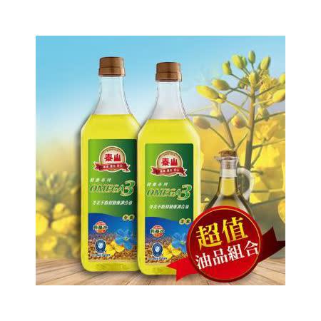 泰山 OMEGA芥花不飽和健康調合油(2罐/組) 1組