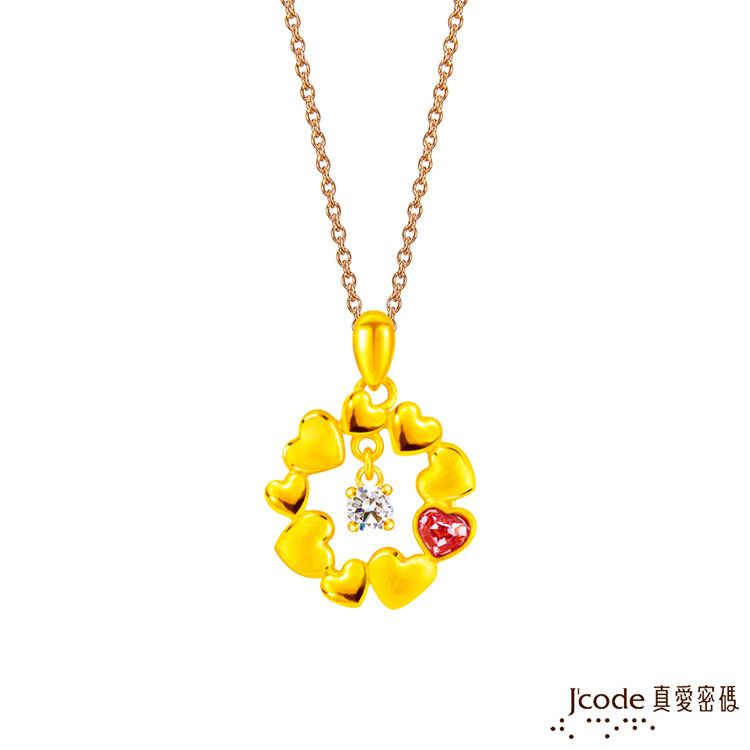 j'code真愛密碼金飾 被愛包圍黃金墜子 送項鍊