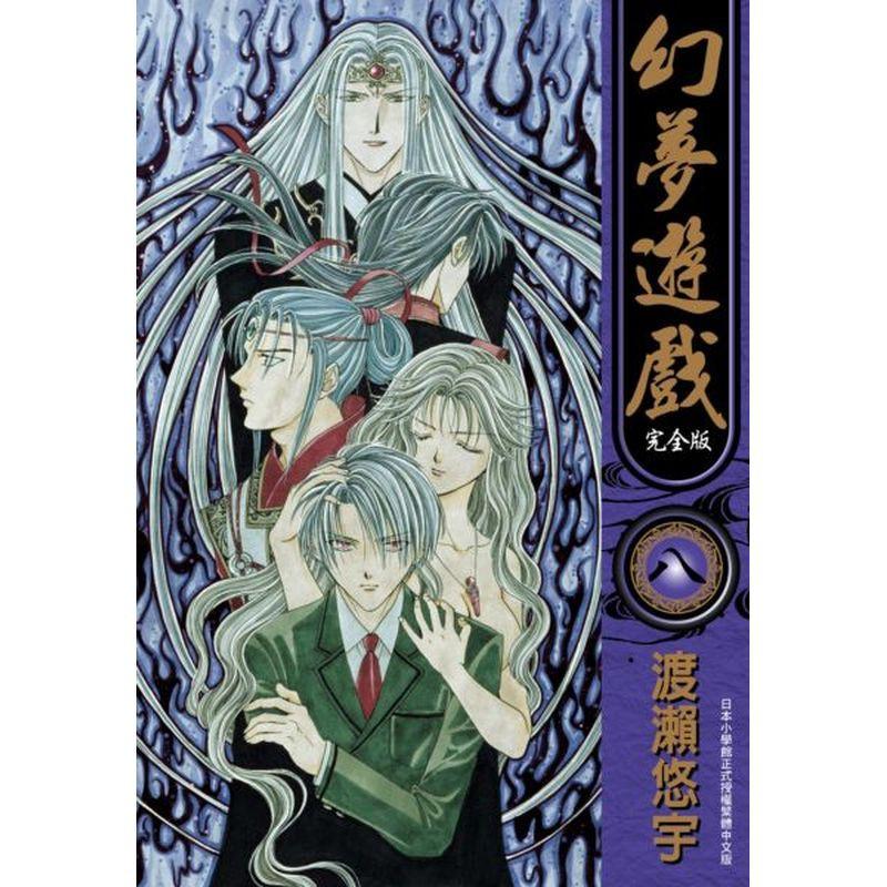 幻夢遊戲 完全版(08)【城邦讀書花園】