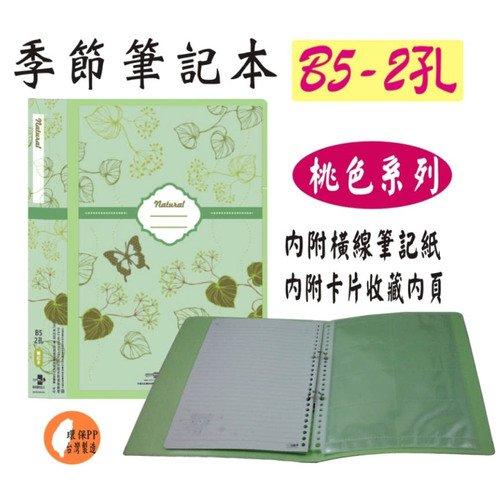 【檔案家】季節B5 2孔活頁筆記本 綠  交換禮物/耶誕禮物/工商日誌