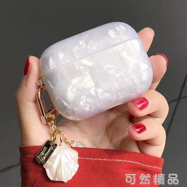 airpodspro保護套殼耳機硅膠盒3代三可愛ins創意透明軟殼男女掛件 聖誕節全館免運