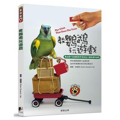 教鸚鵡玩遊戲(藉由響片訓練鸚鵡學會超過25種有趣的遊戲)