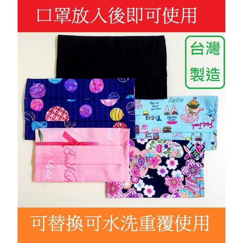 全新台灣手工製作可水洗替換口罩套/成人兒童口罩布外套口罩保護套/口罩防塵套/口罩布套/口罩外層套/口