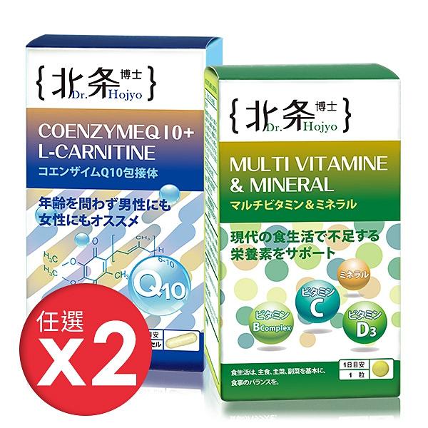 日本嚴選 北条博士 Dr.Hojyo 任選2入 綜合維他命60粒/CoQ10-60粒【新高橋藥妝】