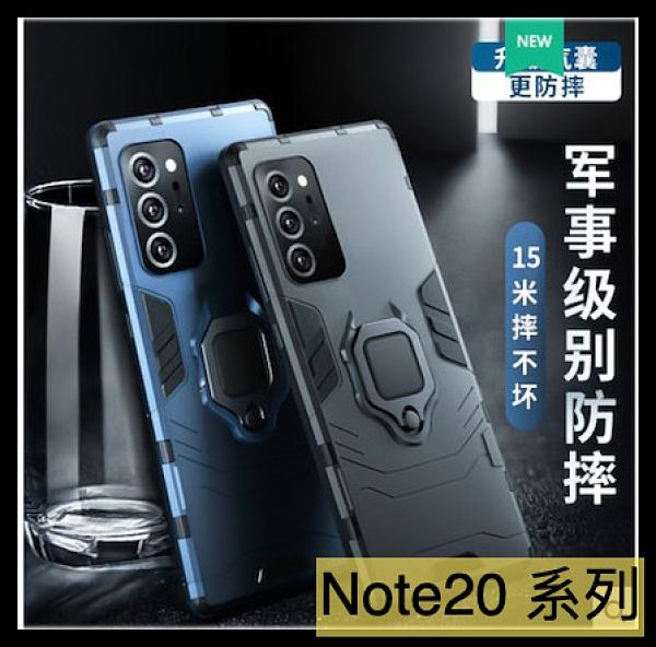 【萌萌噠】三星 Galaxy Note20 Note20 Ultra 新款創意黑豹鎧甲系列 車載磁吸 指環支架 全包防摔 手機殼