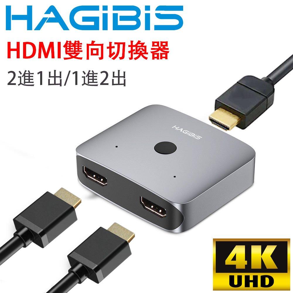 HAGiBiS 海備思 HDMI 二進一出/一進二出4K雙向多媒體切換器