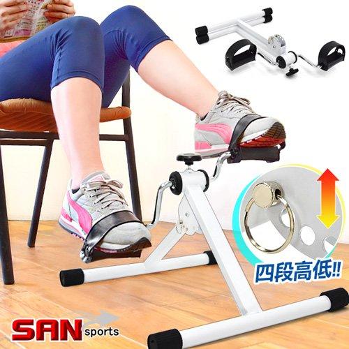 【SAN SPORTS 山司伯特】折疊式手足健身車(高低調整)迷你臥式美腿機
