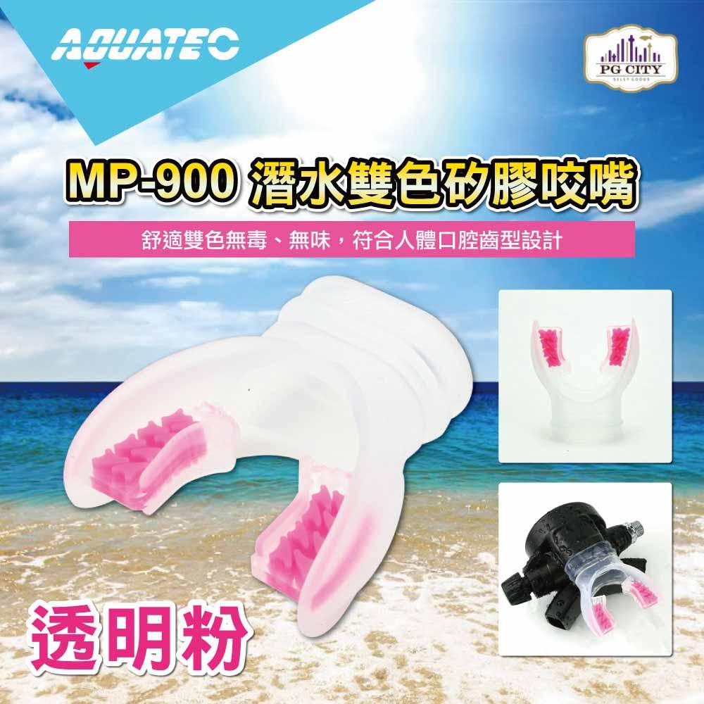 AQUATEC MP-900 潛水雙色矽膠咬嘴/透明粉 潛水咬嘴 ( PG CITY )