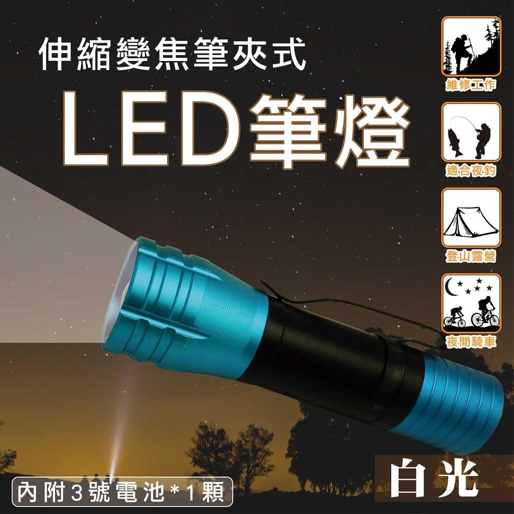 伸縮變焦筆夾式LED筆燈-白光(CY-2208)