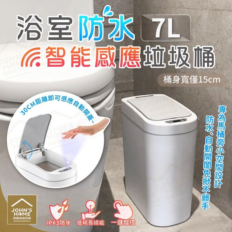 浴室防水智能感應垃圾桶7l 馬桶旁窄小空間專用 自動開蓋揮手感應桶 廚房觸控回收桶置物桶