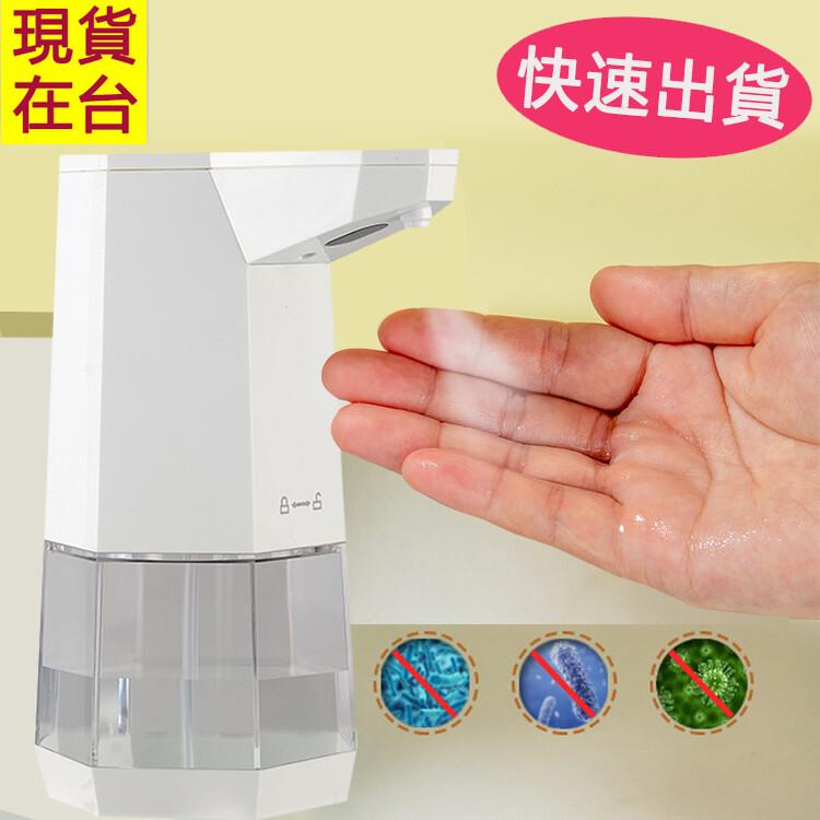 (當天出貨)桌上型 360ml自感應酒精機自動感應乾洗手機 酒精 手指消毒器 自動感應手部消毒機