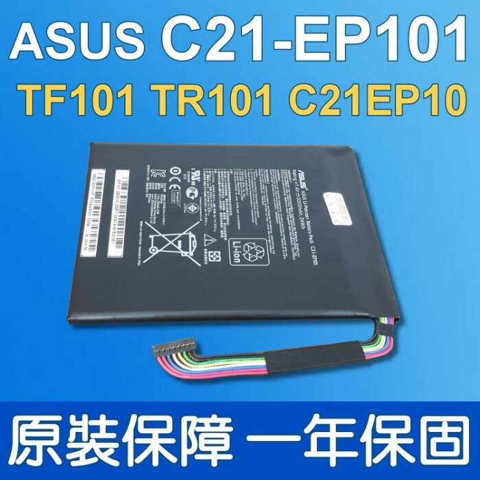 華碩  c21-ep101 原廠電池 eee pad tf101 tr101 c21ep10