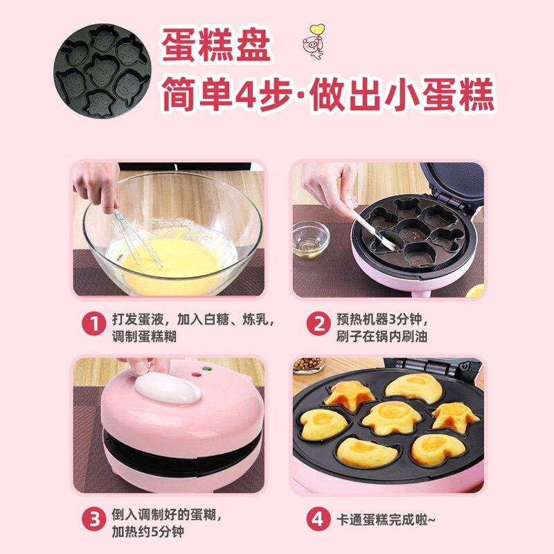 多功能卡通蛋糕機家用烘焙小型電餅鐺烙餅機煎蛋兒童早餐機薄餅機