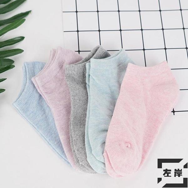 5雙裝 短筒襪子男女素色夏季休閒船襪薄款短襪【左岸男裝】