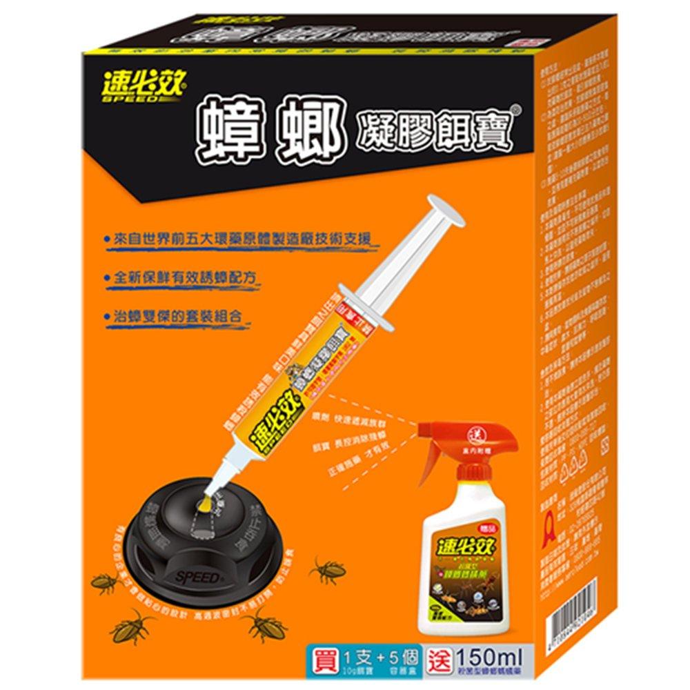 速必效 蟑螂凝膠餌寶 10g+5個容器盒+送殺菌型蟑螂螞蟻藥150ml(3入)