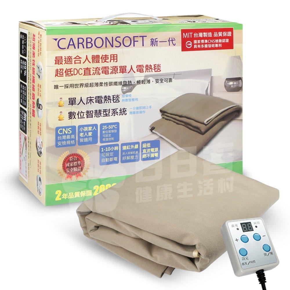 【纖柔CARBONSOFT】新一代高科技智慧型碳纖維DC單人電熱毯(尺寸90x180cm)