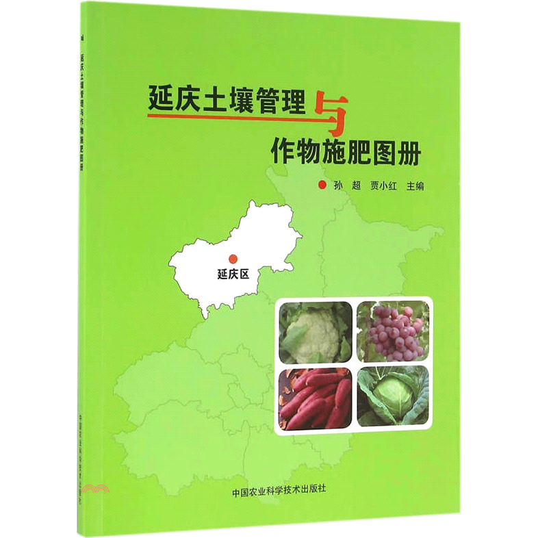 延慶土壤管理與作物施肥圖冊(簡體書)[5折]