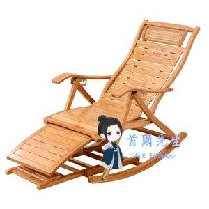 躺椅 竹椅子搖椅夏季折疊椅家用午睡椅涼椅老人午休搖搖椅逍遙靠椅T【全館免運 限時鉅惠】